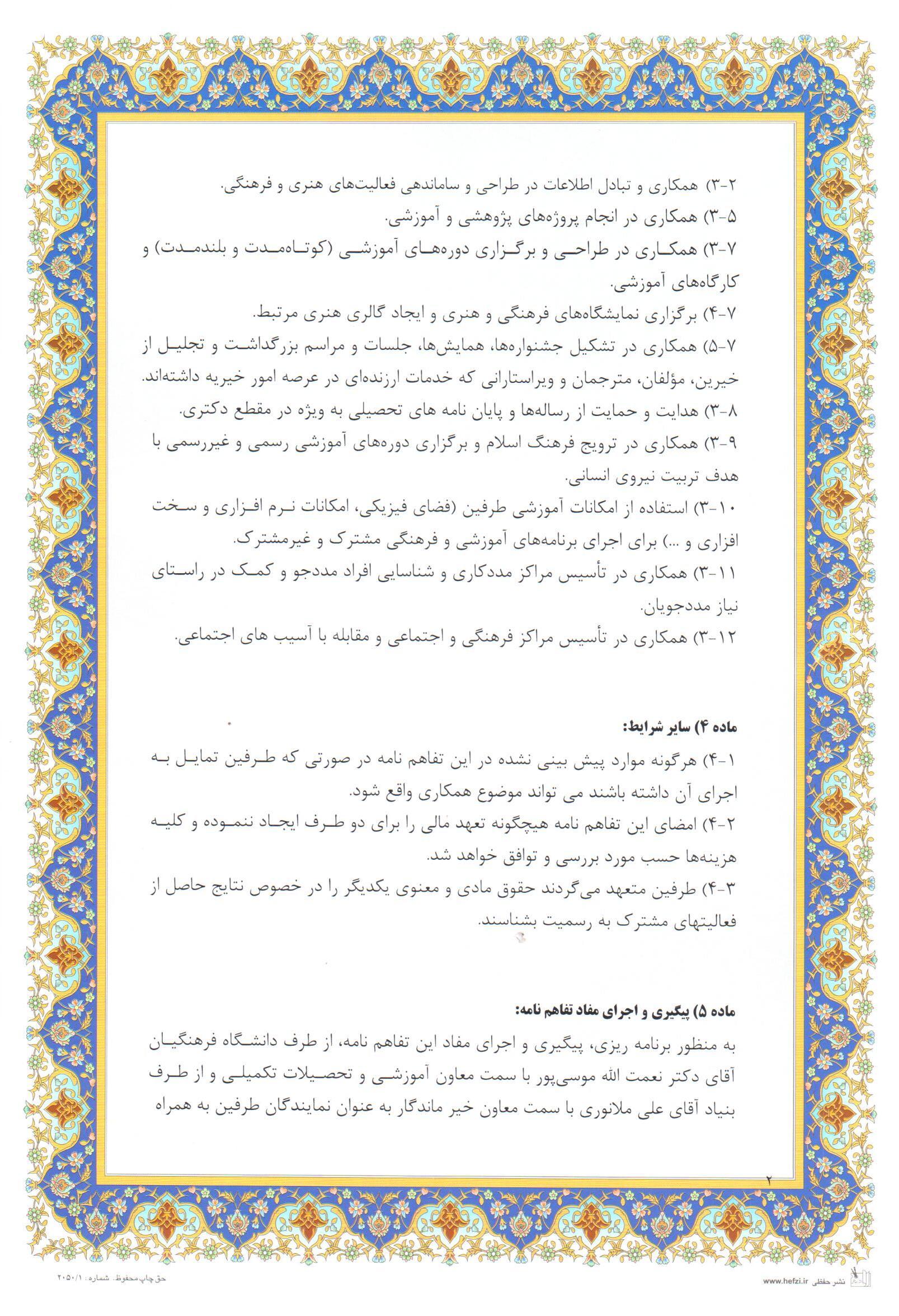 daneshgah farhangiyan(2)