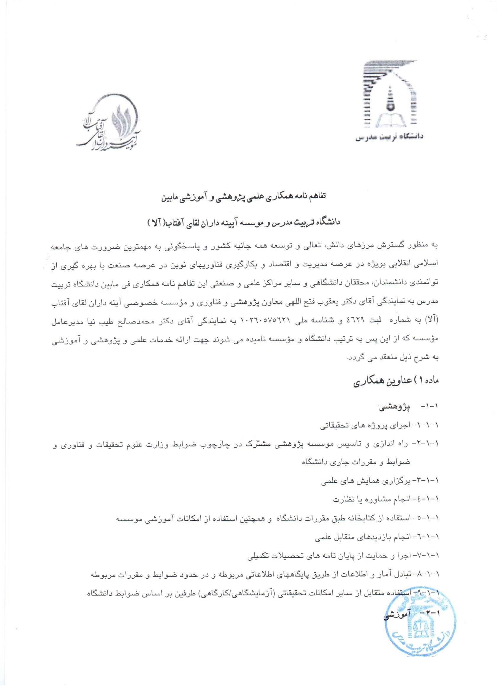 daneshgah tarbiyat modarres(1)
