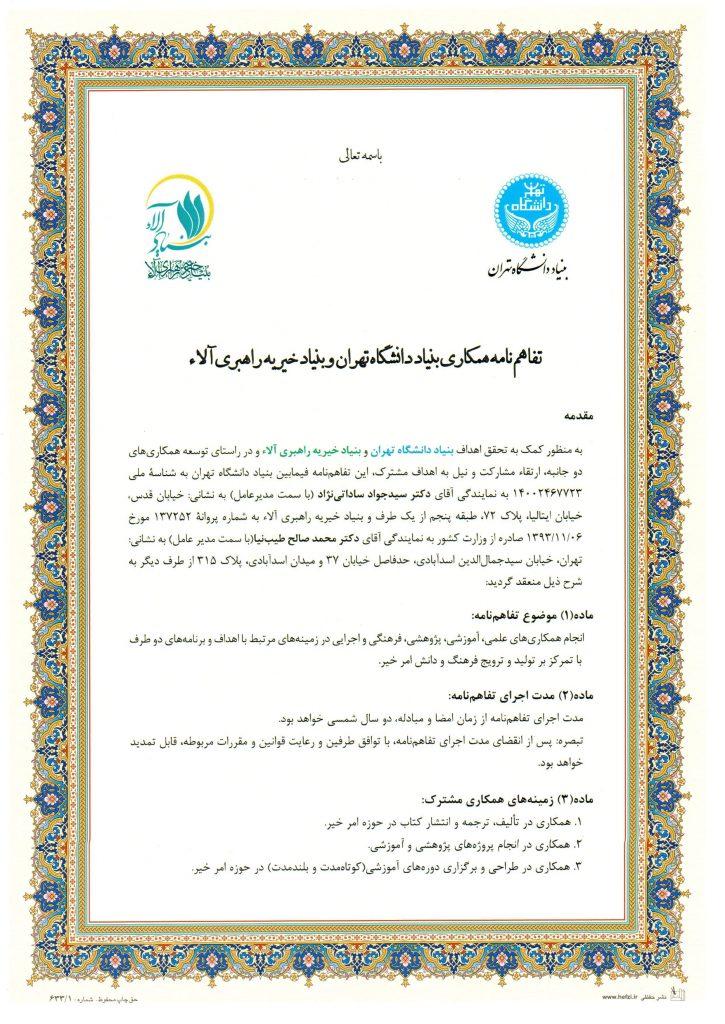 تفاهم نامه با بنیاد دانشگاه تهران1