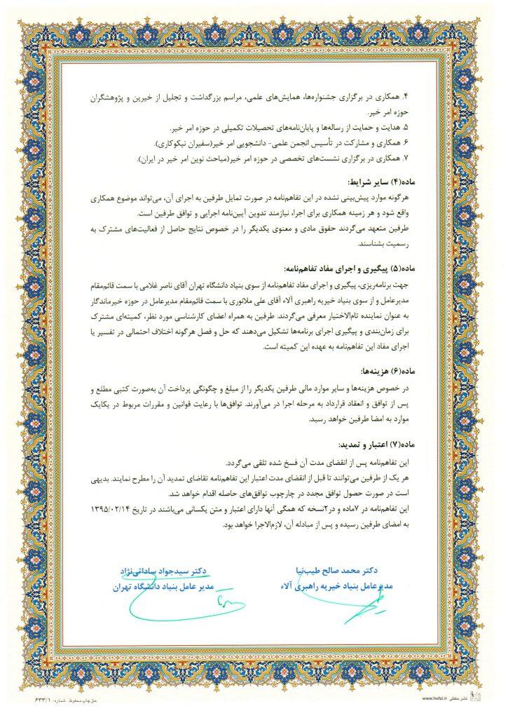 تفاهم نامه با بنیاد دانشگاه تهران2