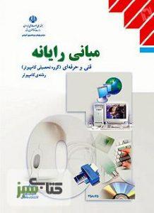 1370637233_mabani-rayaneh